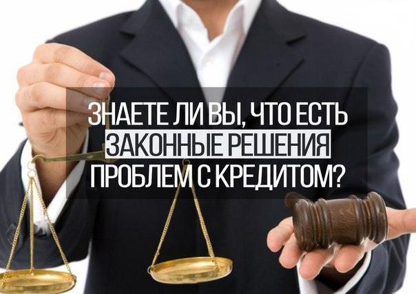 Помощь при банкротстве физических лиц в Кемерово Помощь юристов в Кемерово